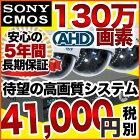 監視カメラ/防犯カメラセット屋内AHD130万画素録画機4台セットドーム型