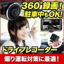 360度 ドライブレコーダー カメラ 同時録画 バックカメラ...