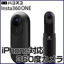 即納可能 国内正規品【特典:VRメガネつき】INSTA360 ONE 360°全天球パノラマ式カメラ
