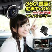 360度ドライブレコーダー同時録画バックカメラ付MK-360