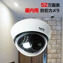防犯カメラ ドーム 防犯カメラ・監視カメラ 屋内52万画素 ドーム型 赤外線LED内蔵屋内カメラ 広角レンズ SX-52d