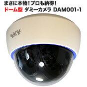 【防犯カメラダミー】ダミーカメラdam001-1