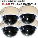 ダミーカメラ防犯カメラダミー ダミー 防犯カメラ 監視カメラ 4台セット DAM001-4