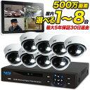 防犯カメラセット 屋内ドーム型 500万画素 台数を選択 1〜8台と録画装置セット 防犯カメラ/監視カメラセット 録音 マイク搭載 夜間は赤外線撮影 500domeset_1-8 SONY アナログ