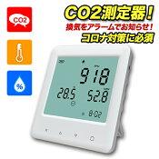 CO2センサーコロナ対策