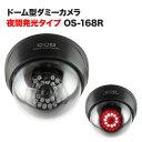 ドーム型 カメラ ダミーカメラ 防犯カメラ ドーム型 (OS-168R) 暗視タイプ 赤色LED