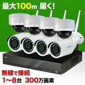 200万画素無線カメラ4台と録画機セット