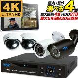 4K 防犯カメラ4台セット 防犯カメラ 監視カメラ 屋外 屋内 選べる ドーム型 屋外バレット 800万画素 録画 レコーダーセット SET-480S