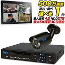 防犯カメラセット 録画機能付き 防犯カメラ/監視カメラ 屋内/屋外を選択 500万画素 1台と録画装置セット 夜間は赤外線撮影 SET-A405-1 SONY アナログ