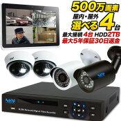 500万画素防犯カメラ1〜4台と録画機セット