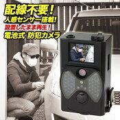 電源不要乾電池稼働トレイルカメラ不法投棄動物調査防犯動体検知防滴赤外線暗視TRDX-100