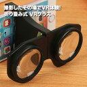 vrゴーグル 折り畳み コンパクトVRグラス スマートフォン用【VRメガネ VRゴーグル VRグラス 3Dメガネ 3Dグラス】
