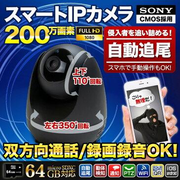 屋内スイングカメラ 200万画素 ネットワークカメラ 無線 Wi-Fi IP 自動追尾 双方向通話 ペット 見守り ベビーモニタ 介護 防犯 モニタ SIP-PT2