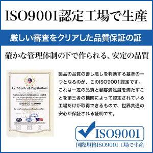 世界品質基準ISO9001取得工場で作られています