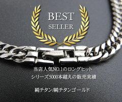 チタン/肩こり/メンズアクセサリー/喜平/チェーン/ネックレス