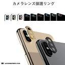送料無料 高級感 レンズ保護リング カメラ保護フィルム iphonexr iPhone xs カメラ用アルミフィルム iPhone xs max カメラリング 全面 アイフォンxr アイフォンxs max アイフォンx アイフォンxs レンズ液晶保護フィルム アルミ合金 iPhone6 iPhone6s 傷防止 レンズカバー