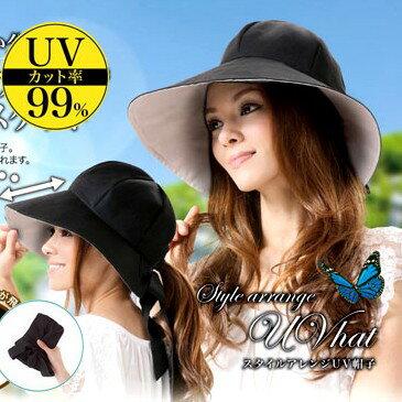 【ポイント10倍以上】 UVカット率99% UVカット 日よけ 帽子  uvカット帽子 レディース 日よけ帽子 日焼け防止  女優帽 カプリーヌ ぼうし 運動会 レディース 海 夏 つば広 uv 折りたたみ 帽子 大きいサイズ 人気zz