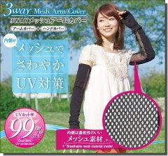 【メール便OK】アームカバー・UVカット手袋