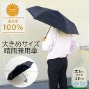 【営業日昼12時まで当日発送!】 折りたたみ傘 男性 メンズ