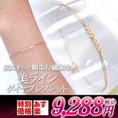 K10PGピンクゴールド ダイヤモンドブレスレット【あす楽対応】