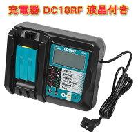 マキタ充電器DC18RF液晶付き互換品7.2V〜18V対応