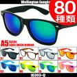 【全80色】ウェリントン型サングラス&ミラーサングラス&伊達眼鏡が激安価格 U56メンズ レディース  ウェイファーラー 目と肌を守る紫外線99%カットレンズ