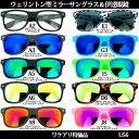 全80色 サングラス ウェリントン型 ミラー 伊達メガネ が激安 U56 メンズ レディース ウェイファーラー UVカット