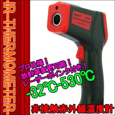 レビューを書くを選択で電池付きプロ仕様-32〜530度!非接触式温度計FY530Aが激安価格触れずに...