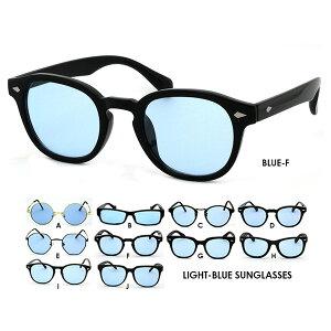 ライトブルー 伊達眼鏡 BLUE01 ライトカラー サングラス 青い 青 青色 UV メンズ レディース