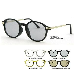 伊達メガネ ライトカラー サングラス FD8303 メンズ レディース 共用 ボストン ボスリントン 紫外線カット