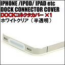 7mm幅Dockコネクタカバー クリアホワイトゴミやホコリから守るプロテクトキャップ※必ず大きさ形状をチェックの上でご購入ください。パーツ/部品扱いパッケージ無しIPHONE5非対応 アイフォン5使用不可