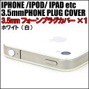 iPhone6 ケース/アイフォン6使用可3.5mm幅フォーンプラグカバー(ホワイト)ゴミや埃から守るプロテクトキャップ※必ず大きさ形状をチェックの上でご購入ください。パーツ/部品扱いPP袋入りパッケージ無し