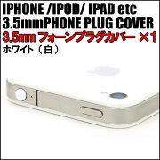 アイフォン フォーンプラグカバー ホワイト プロテクト キャップ チェック パッケージ
