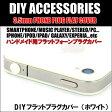 iPhone5 ケース/アイフォン5使用可DIY用3.5mm幅イヤホンジャックキャップ(ホワイト)ゴミや埃から本体を守る!(DIY向き)※必ず大きさ形状をチェックしてください。パーツ/部品扱いPP袋入りパッケージ無し