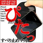 カーナビ タブレット スマートフォン アイフォン スマホグッズ ホルダー ダッシュボード シリコン