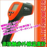 非接触式温度計8601Aが激安価格!触れずに測定できる赤外線放射温度計!高精度高性能なのに簡単!※中国語説明書【簡易日本語説明書付き】
