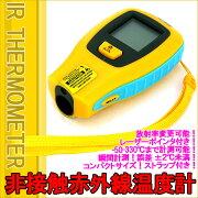 コンパクト非接触式温度計8660が激安価格!触れずに測定できる赤外線放射温度計!高精度高性能なのに簡単!※中国語説明書【簡易日本語説明書付き】