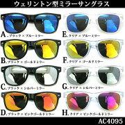 【送料無料】ウェリントン型ミラーサングラスが激安価格AC4095メンズレディースレイバン好きにはたまらない!ウェイファーラータイプ目と肌を守る紫外線99%カットレンズ
