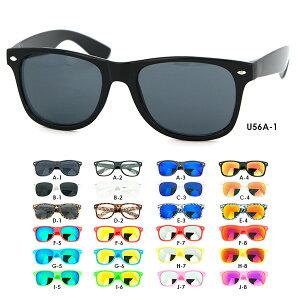 全80色 サングラス 伊達眼鏡 U56 UVカット ミラー ウェリントン