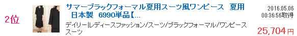 サマーブラックフォーマル夏用スーツ風ワンピース夏用日本製6990単品【RCP】