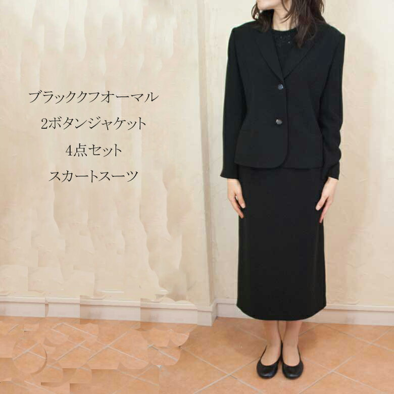 ブラックフォーマル2ボタンジャケット3点セットスカートスーツ 2073:デニム2サイズ試着okアクイール