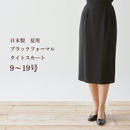 サマーブラックフォーマルスカート日本製9230【楽ギフ_メッセ入力】【RCP】