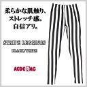 ストライプレギンス [ ACDC RAG ]【 レギンス ストライプ ダンス ダンス衣装 ヒップホップ 10分丈 メンズ レディース 原宿系 青文字系 ファッション ACDCRAG 】