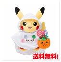 ポケモンセンターオリジナル ぬいぐるみ Pokemon Halloween Time ピカチュウ