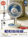 昭和 扇風機 SW-4B