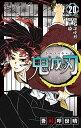 全国送料無料! 鬼滅の刃 コミック 1-20巻セット /全巻...