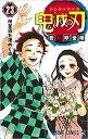 鬼滅の刃 23 (ジャンプコミックス) (日本語) コミック