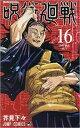 呪術廻戦 0〜16巻