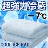 超強力冷感敷きパッドCOOLICEPAD触感冷感冷感冷感敷きパッドシングルセミダブルダブル冷感敷きパッド