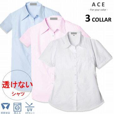 【 透けない シャツ 】 2枚セット ブラウス オフィス ワイシャツ シャツ 半袖  就活 通勤 事務服 ビジネス オフィス 仕事 ユニフォーム フォーマル 無地 形状記憶 UVカット 透けない 白  白シャツ ノーマル ベーシック 定番 インナー レディース